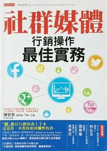 jacky tan social m mandarin version